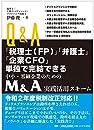Q&A「税理士(FP)」「弁護士」「企業CFO」単独で完結できる 中小企業・零細企業のための M&A実践活用スキーム
