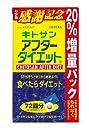 キトサン アフターダイエット ( お徳用 72袋入り) ×2個セット