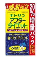 お徳用 72袋入り キトサン アフターダイエット ( お徳用 72袋入り)×5個セット 20%増量版
