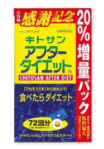 ★即納! キトサン アフターダイエット ( お徳用 72袋入り ) 20%増量版   60袋+12袋♪  分包タイプ
