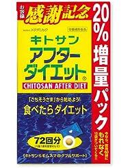 お徳用 72袋入り? キトサン アフターダイエット ( お徳用 72袋入り)×10個セット 20%増量版