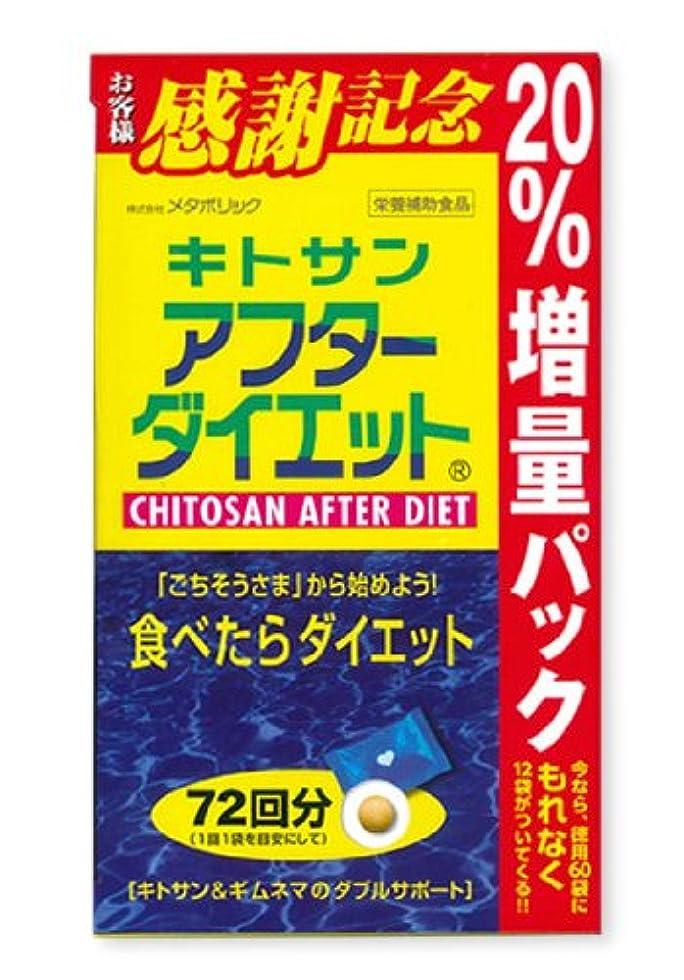圧縮された耕すキャリアお徳用 72袋入り キトサン アフターダイエット ( お徳用 72袋入り)×5個セット 20%増量版