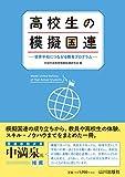 高校生の模擬国連: 世界平和につながる教育プログラム