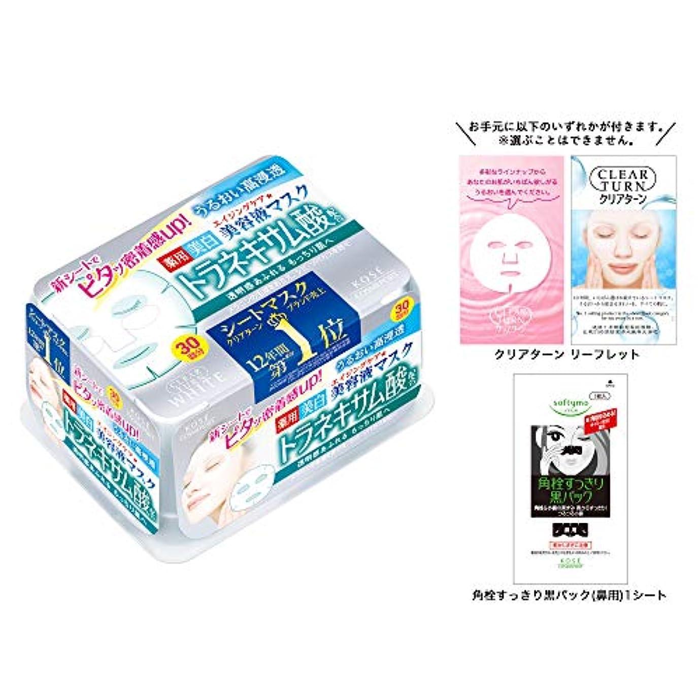 【Amazon.co.jp限定】KOSE コーセー クリアターン エッセンス マスク (トラネキサム酸) 30枚 おまけ付 フェイスマスク (医薬部外品)