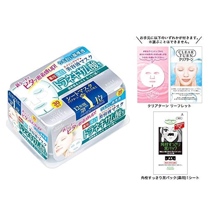 スマッシュ誇りに思う不正直【Amazon.co.jp限定】KOSE コーセー クリアターン エッセンス マスク ( トラネキサム酸 ) 30枚 おまけ付 フェイスマスク (医薬部外品)