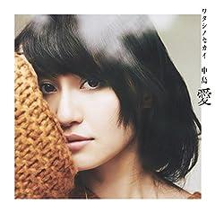 中島愛「愛はめぐる」の歌詞を収録したCDジャケット画像
