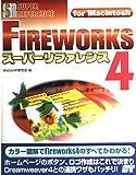 FIREWORKS4スーパーリファレンス for Macintosh (SUPER REFERENCE)