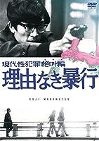 現代性犯罪絶叫編 理由なき暴行 [DVD]