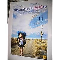 B1ポスター「わたしに会うまでの1600キロ」リースウィザスプーン