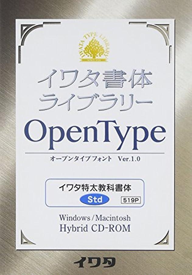 イワタ書体ライブラリーOpenType(Std版) イワタ特太教科書体