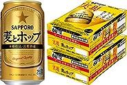 【新ジャンル】サッポロ 麥とホップ [ 350ml×24本×2箱 ]