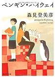 ペンギン・ハイウェイ (角川文庫)