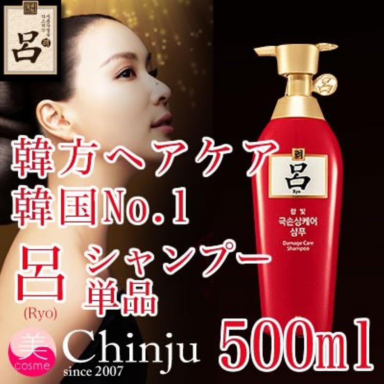 退屈な奇妙なシンジケート呂 リョ ヘアケア シャンプー単品 500ml