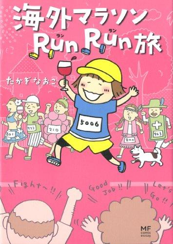 海外マラソンRunRun旅 (メディアファクトリーのコミックエッセイ)の詳細を見る