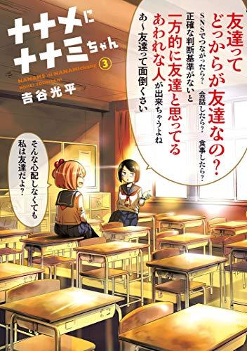 ナナメにナナミちゃん(3) (ヤングマガジンコミックス)