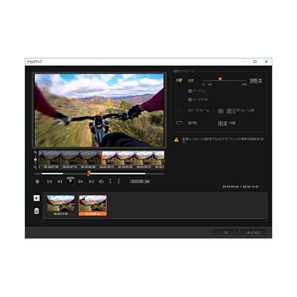 Corel VideoStudio Pro ...の紹介画像10