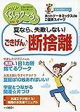 PHPくらしラク~る♪ 2019年 07 月号 [雑誌]