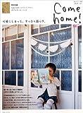 Come home! vol.18 (私のカントリー別冊) 画像