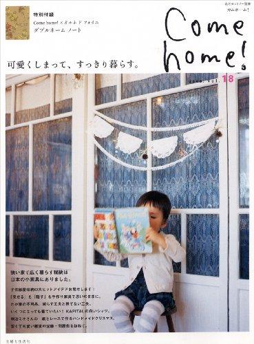 Come home! vol.18 (私のカントリー別冊)