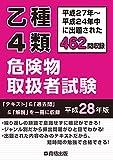 乙種4類 危険物取扱者試験 平成28年版