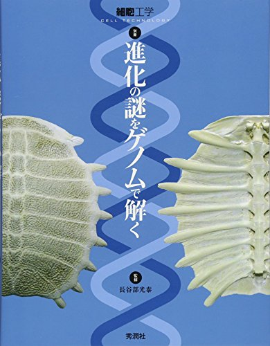 進化の謎をゲノムで解く (細胞工学別冊)の詳細を見る