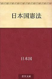 日本国憲法の書影