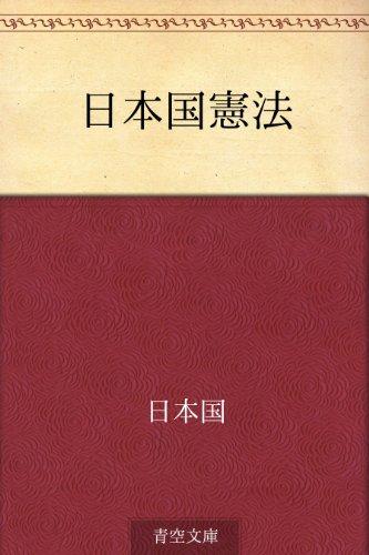 日本国憲法の詳細を見る