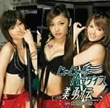 じゃじゃ馬パラダイス(初回生産限定盤)(DVD付)