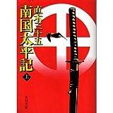 南国太平記〈上・下〉 (1979年) (角川文庫)