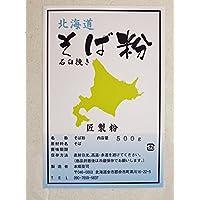 匠製粉 そば粉 29年北海道幌加内産 石臼挽き 500g 十割で(約5人前)