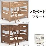 2段ベッド フリート Granz グランツ /ホワイト