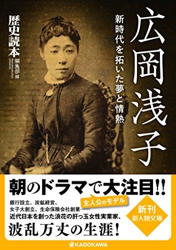 広岡浅子 新時代を拓いた夢と情熱 (新人物文庫)の詳細を見る
