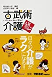 古武術介護塾—日々の介護がラクになる!!