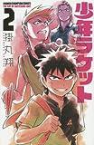 少年ラケット(2)(少年チャンピオン・コミックス)