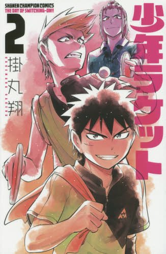 少年ラケット(2)(少年チャンピオン・コミックス)の詳細を見る