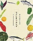 かごしまのおかず―郷土の食材と料理