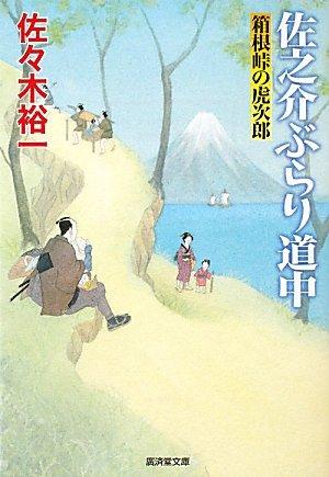 箱根峠の虎次郎~佐之介ぶらり道中2~ (廣済堂文庫)