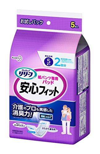 リリーフ 安心フィット 尿とりパッド 紙パンツ専用 2回分 パッド 男女兼用 5枚入