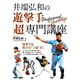 井端弘和の遊撃手「超」専門講座