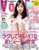 VOCE(ヴォーチェ) 2020年 07 月号 [雑誌]