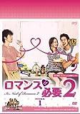 ロマンスが必要2 DVD-BOX1 画像