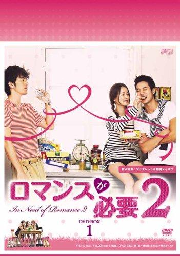 ロマンスが必要2 DVD-BOX1の詳細を見る