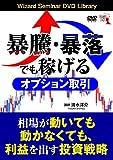 暴騰・暴落でも稼げるオプション取引 (<DVD>)