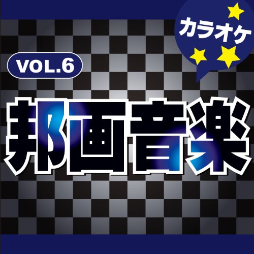 ギャグ (オリジナルアーティスト:星野 源) [カラオケ]