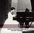 1964年 東京ライヴ ~ ベートーヴェン: ピアノ・ソナタ 第23番 「熱情」 | シューマン: クライスレリアーナ (Live in Tokyo 1964 ~ Beethoven: Piano Sonate ''Appasionata'' | Shumann: Kreisleriana / KIYOKO TANAKA) [CD] [Live Recording] [国内プレス] [日本語帯・解説付]
