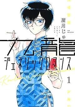 九龍ジェネリックロマンス 1 (ヤングジャンプコミックス)
