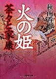 【文庫】 火の姫 茶々と家康 (文芸社文庫 あ 1-3)