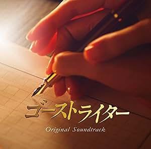 フジテレビ系ドラマ「ゴーストライター」オリジナル・サウンドトラック
