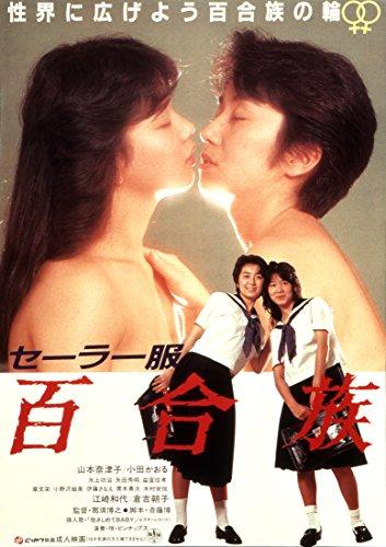 セーラー服 百合族 [Blu-ray]