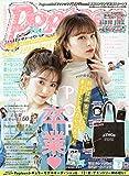 Popteen(ポップティーン) 2020年 07 月号 [雑誌]